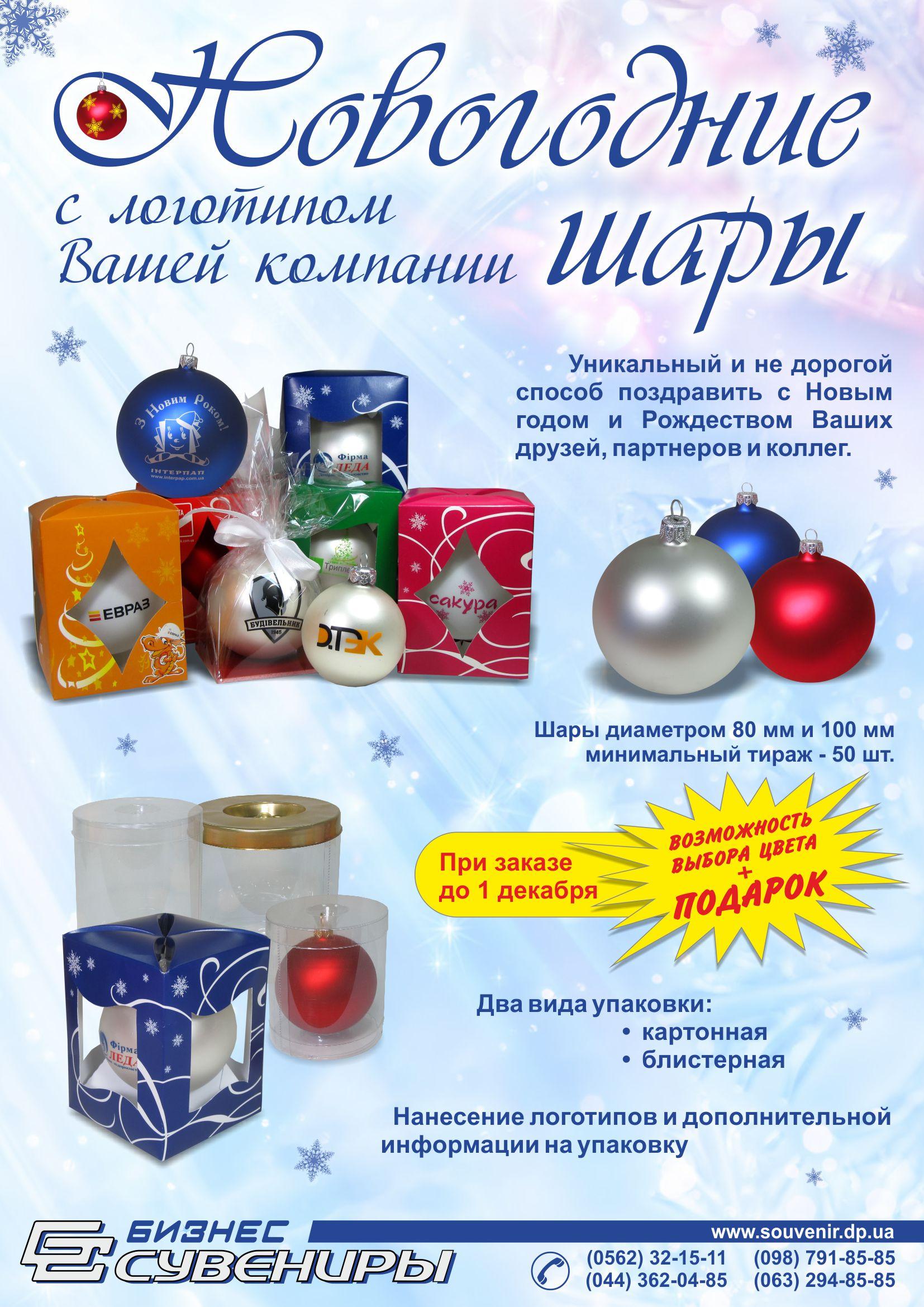 заказать новогодние игрушки с логотипом